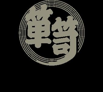 麻布御簞笥町倶樂部